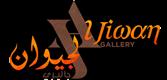 Al Jiwan Gallery